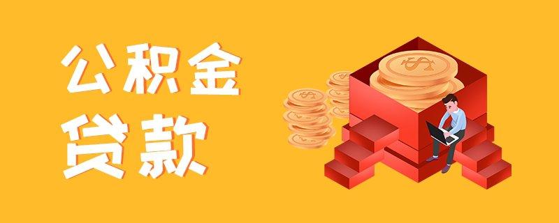 武汉公积金第二套贷款政策