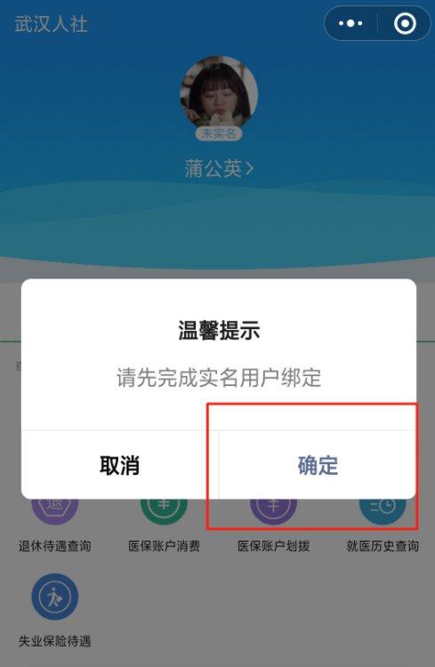 武汉社保认证怎么认证?武汉社保待遇资格认证方法+认证步骤[附咨询电话](图3)