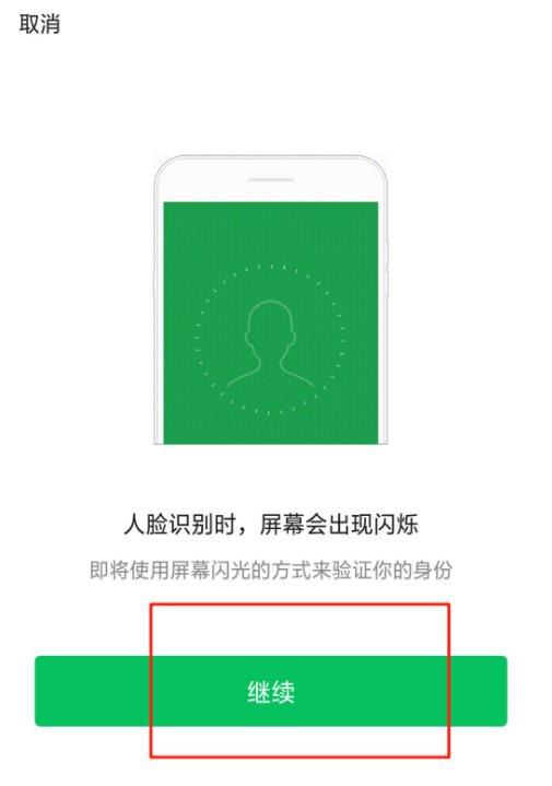 武汉社保认证怎么认证?武汉社保待遇资格认证方法+认证步骤[附咨询电话](图6)