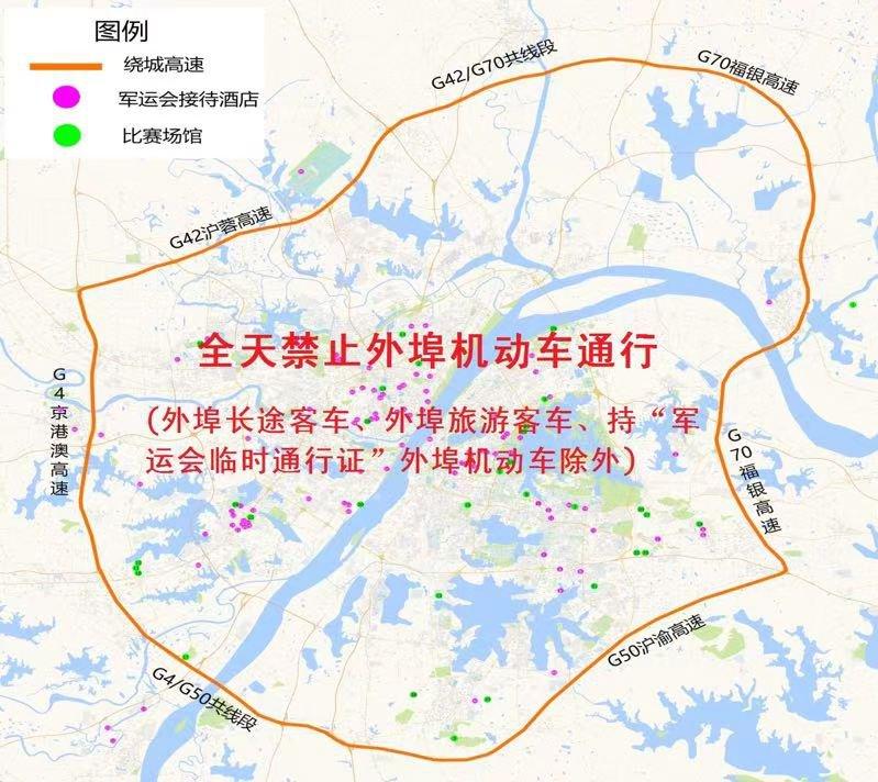军运会外地车能进武汉吗(附限行通知)