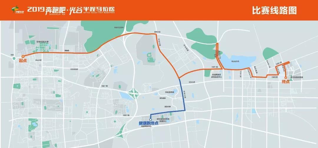 2019光谷半程马拉松线路