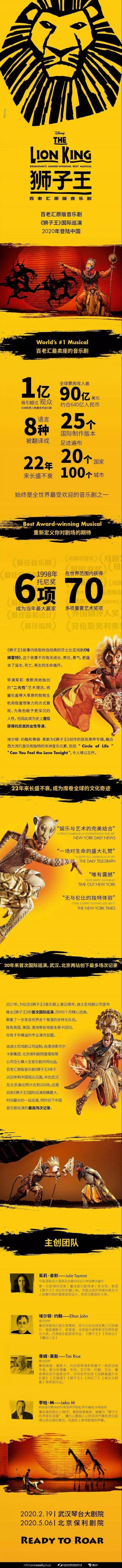 武汉音乐剧《狮子王》购票攻略(时间+看点+购票入口)