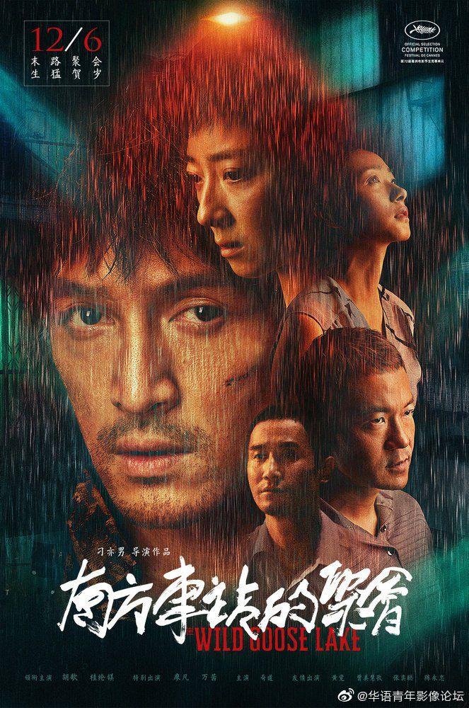华语青年电影周开幕影片南方车站的聚会(附举办时间)