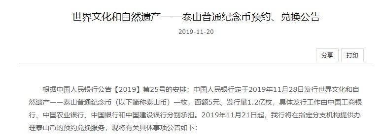 2019泰山纪念币武汉预约兑换期是什么时候