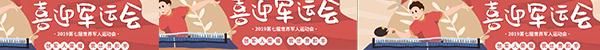 武汉军运会最全观赛指南(项目+场馆+门票)