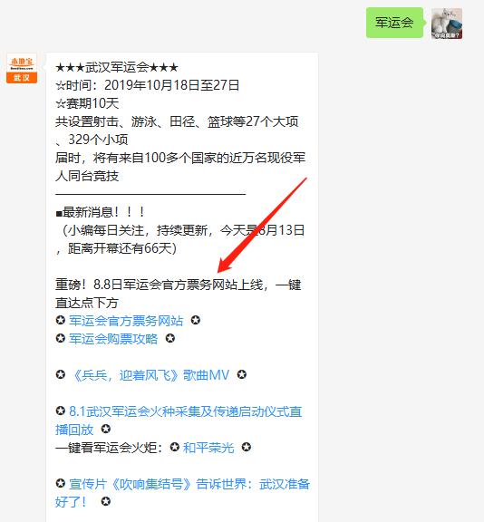 武汉军运会开幕式具体地址(地点 交通)