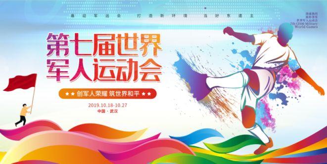 2019武汉军运会项目比赛具体时间及比赛地址一览