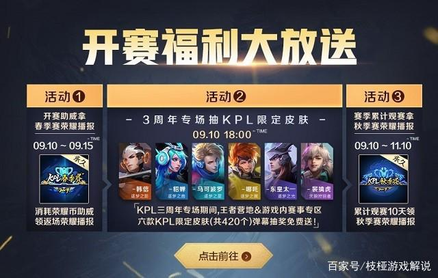 王者荣耀KPL三周年庆典播出时间几点开始?(附直播入口)