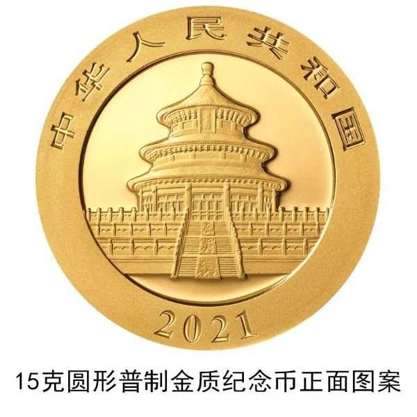 2021版熊猫金银纪念币发行公告