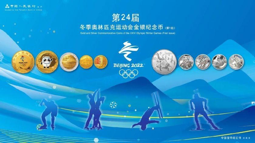 中国银行冬奥金银纪念币抽签时间及预约指南