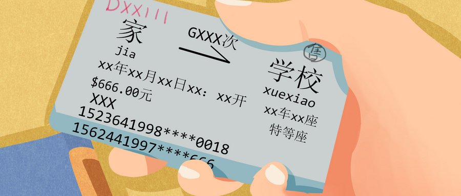 2021大學生買了學生票可以直接刷身份證進站嗎