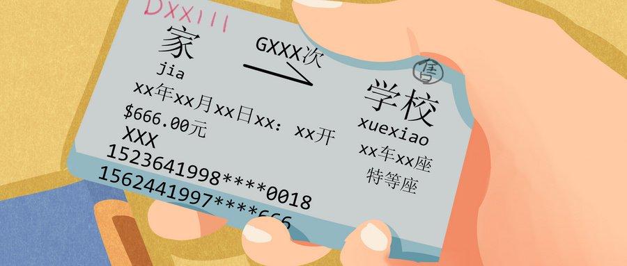 2021學生火車票購票攻略(優惠時間+折扣+購票規則)