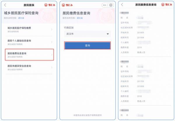 2021年度武漢市城鄉居民醫保繳費進入倒計時(附操作流程)