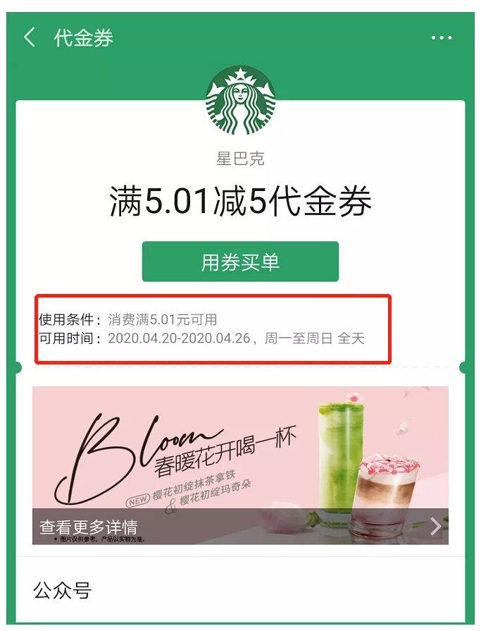 武汉消费券在微信怎么领 附领取教程+入口