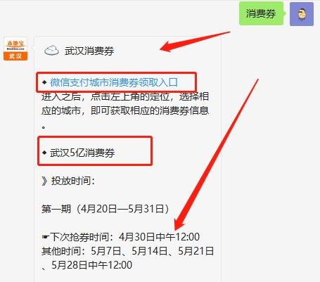 微信支付消费券武汉地区怎么领