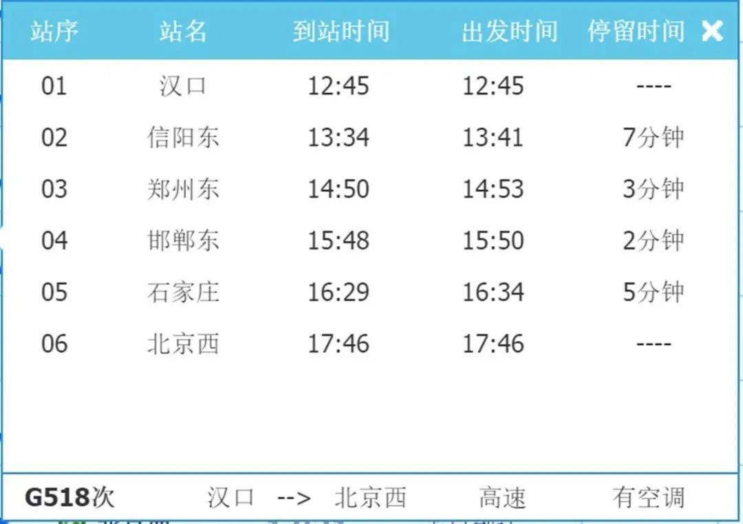 武汉至北京方向高铁已全面停运(7月21日)