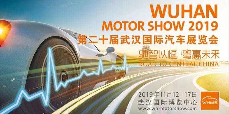 11月武汉国际汽车展览会展品有哪些