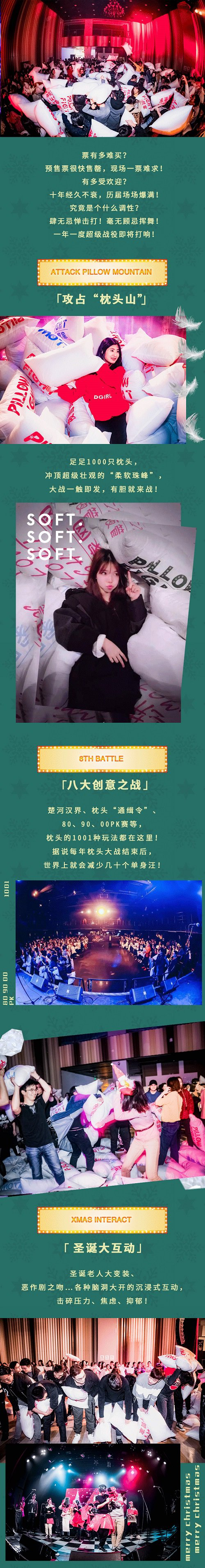 2019武汉圣诞节平安夜超级枕头大战全攻略(时间+地点+门票)