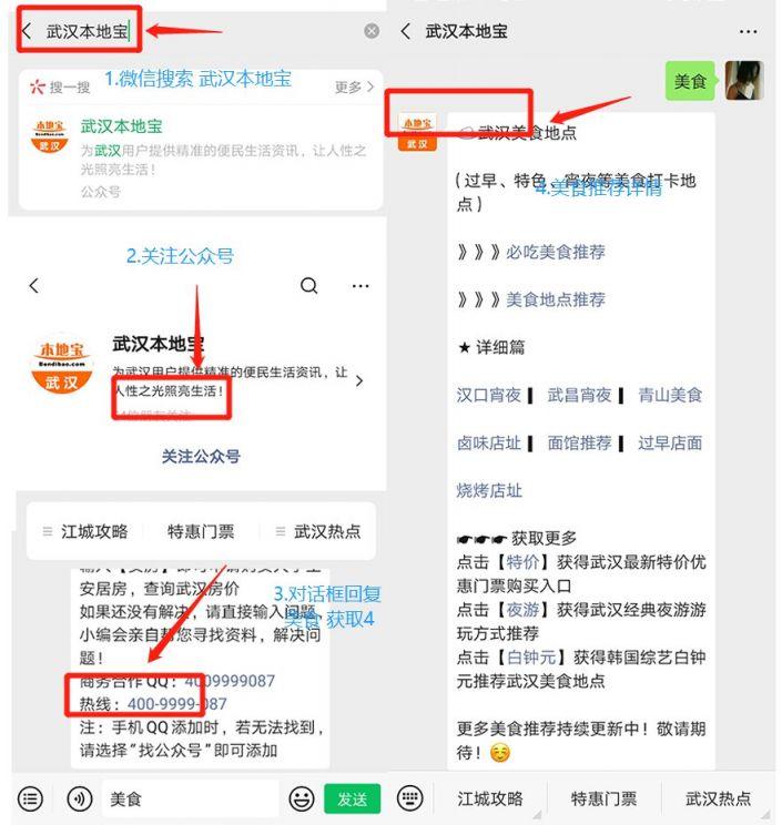 白鐘元推薦武漢美食有哪些 地點在哪里