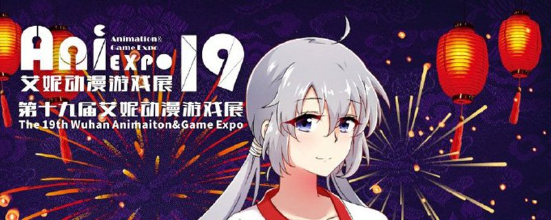 艾妮漫展武汉2019嘉宾、地址、门票