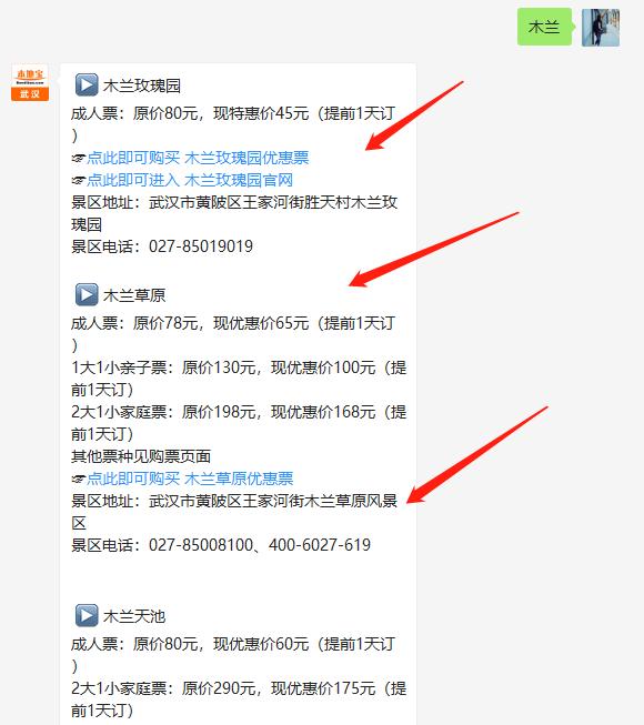 武汉木兰草原游玩攻略(地址 交通 项目)