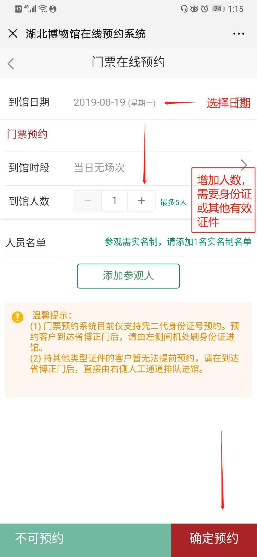 湖北省博物馆门票多少钱 需要预约吗
