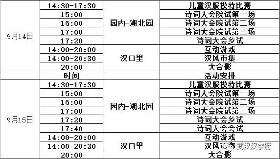 武汉中秋节灯会2019什么时候 在哪里