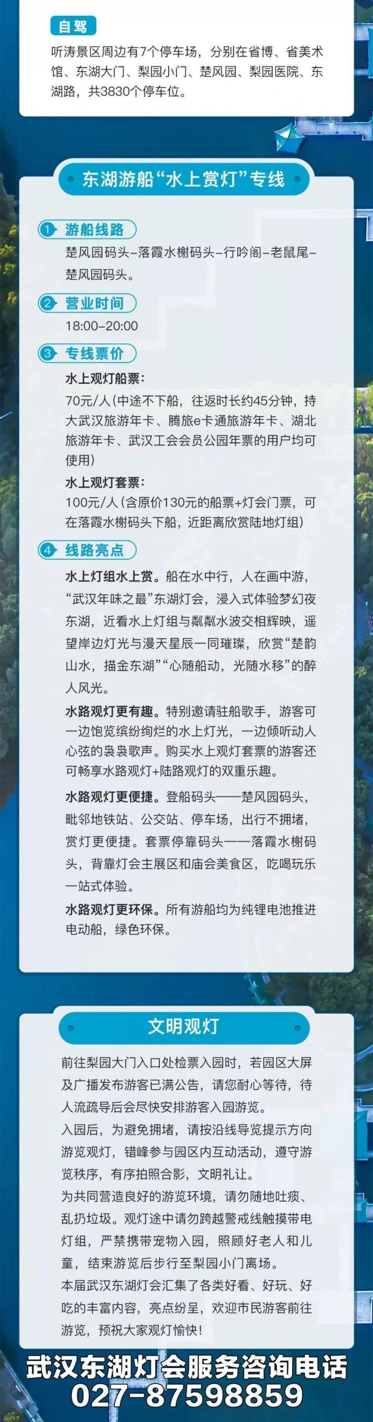 2020武汉东湖灯会游玩攻略(时间+亮点+门票)