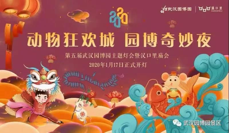 2020武汉园博园花灯会(开始时间+门票+亮点)
