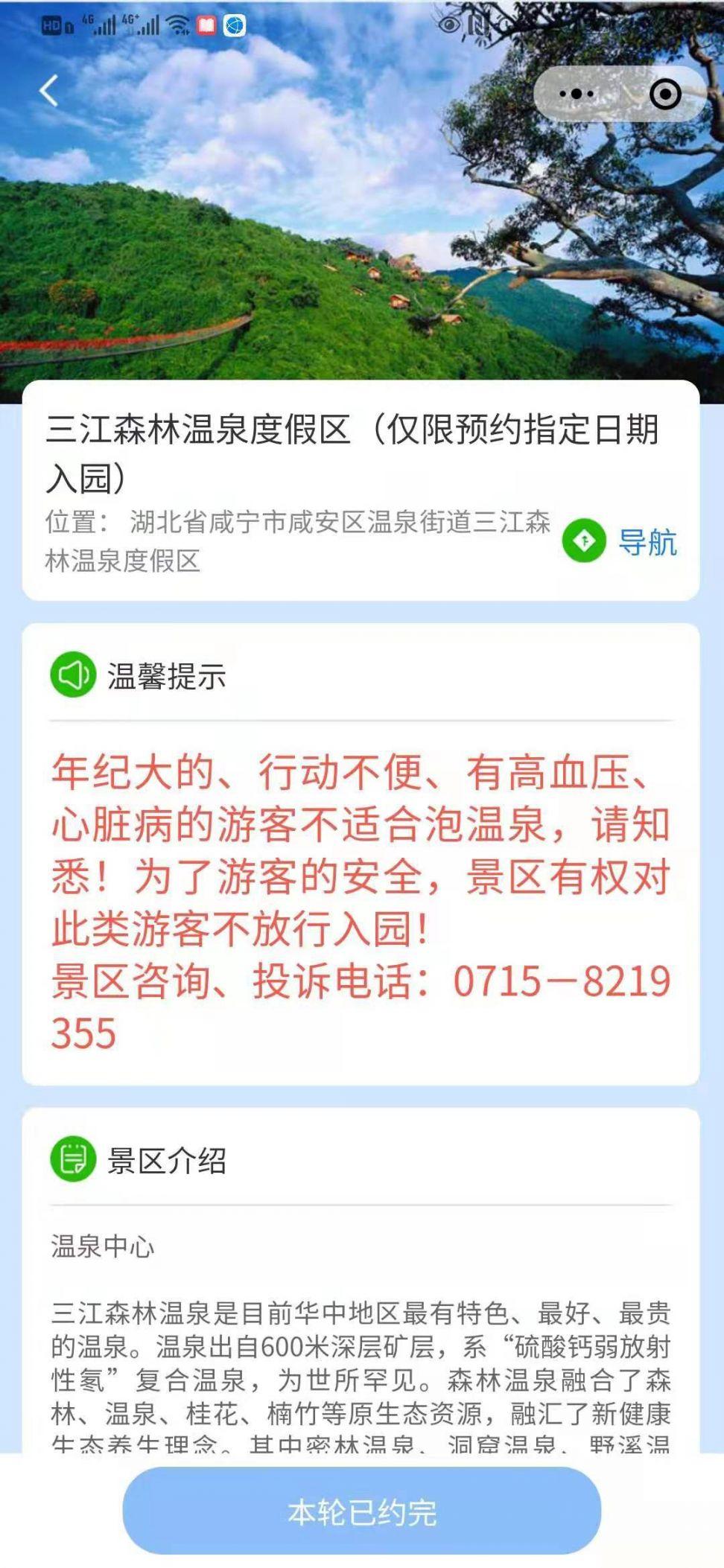 咸宁惠游湖北免费温泉几点开始约?附预约流程图解
