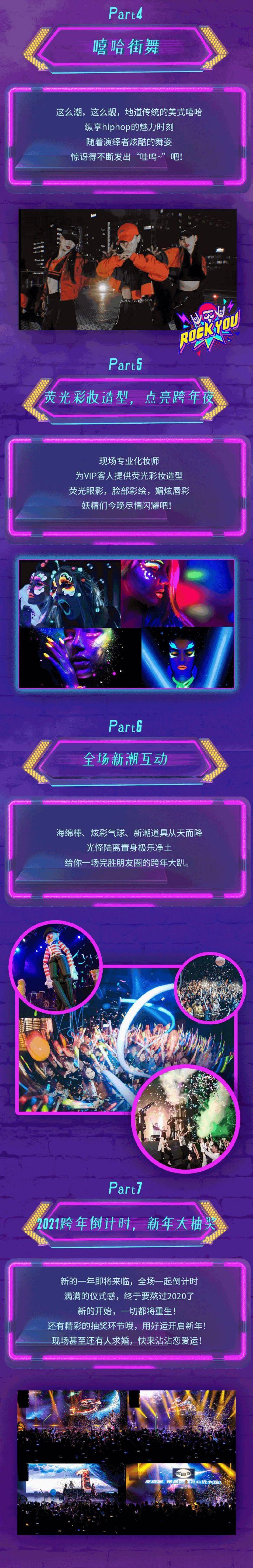 2020武汉超模DJ荧光派对(时间地点+门票价格+购票方式)