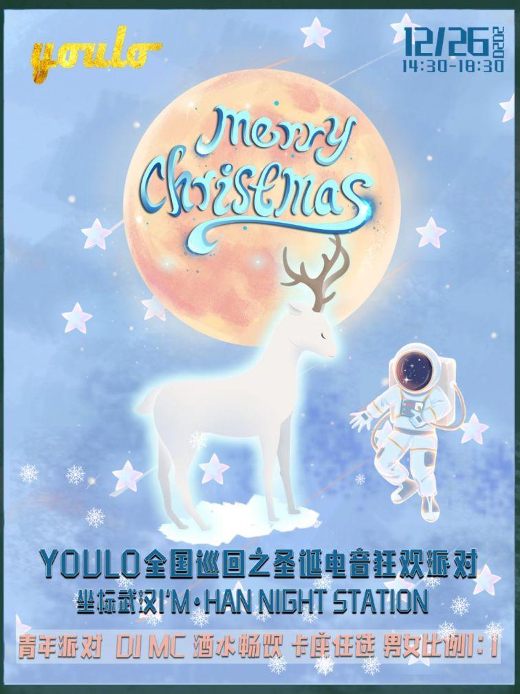 2020武汉YOULO电音节圣诞狂欢夜攻略(时间+购票)