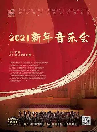 2021年武汉跨年新年音乐会(门票 场馆 演出活动)