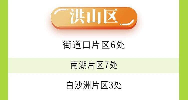 武汉新建口袋公园洪山区最新选址及开放时间