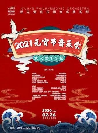 武汉爱乐乐团2021年元宵节音乐会(时间 地点 门票)