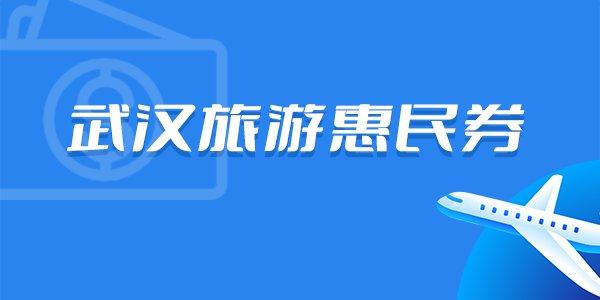 2021武漢旅游惠民券預約辦法(網址+景點+時間)