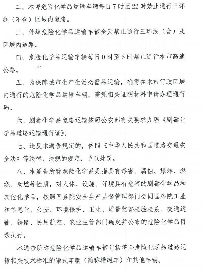 武汉限行最新消息(2021)
