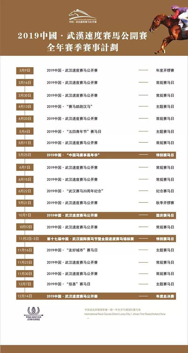 2019中国武汉速度赛马公开赛时间+门票购买入口