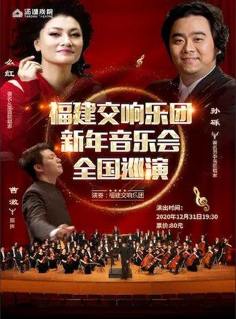 2021年武漢跨年新年音樂會(門票 場館 演出活動)