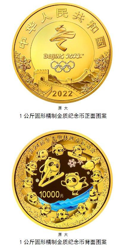 第24届冬奥会金银纪念币第二组