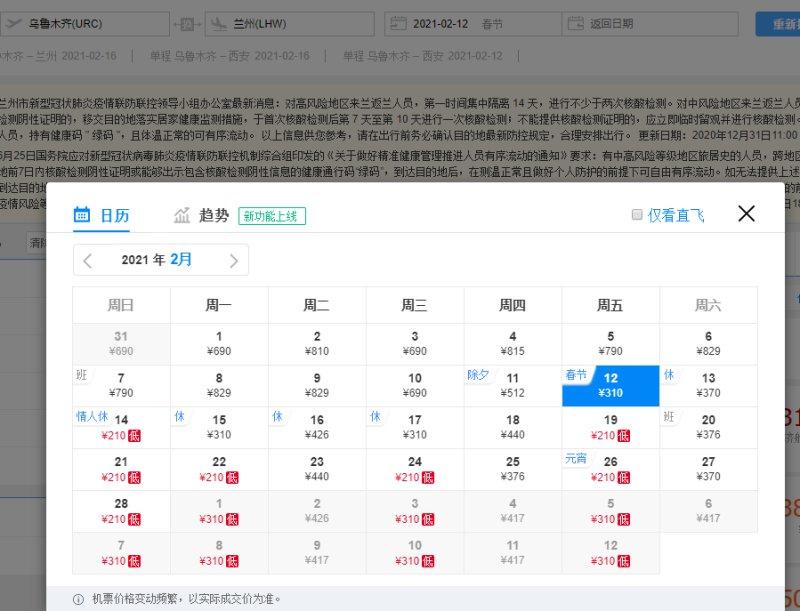 春节期间部分进出疆预售机票价格低于火车票