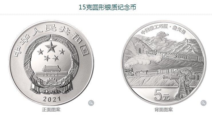 2021中国能工巧匠金银纪念币价格