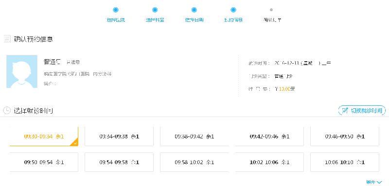 芜湖安徽医疗便民网上预约挂号