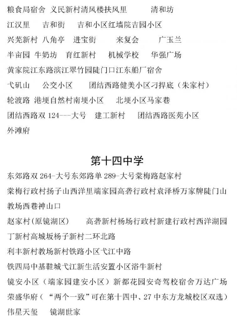2021年蕪湖市鏡湖區區初中招生服務區域劃片