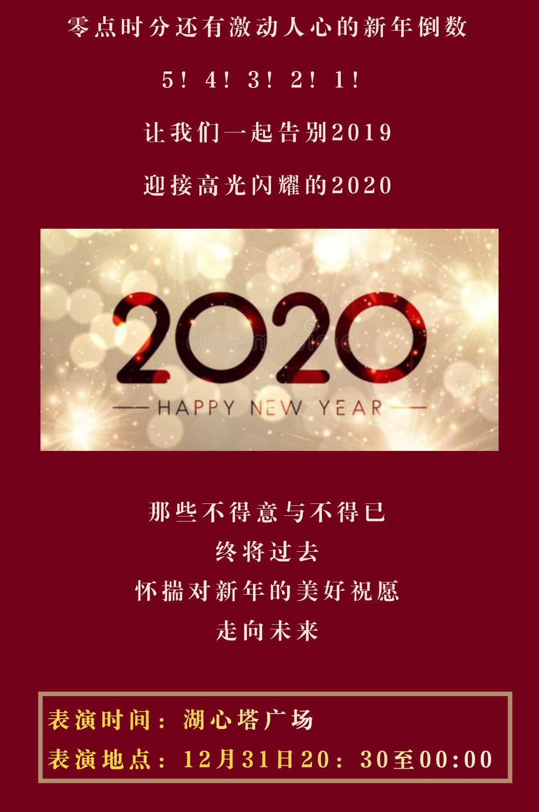 2020芜湖鸠兹古镇跨年倒数活动