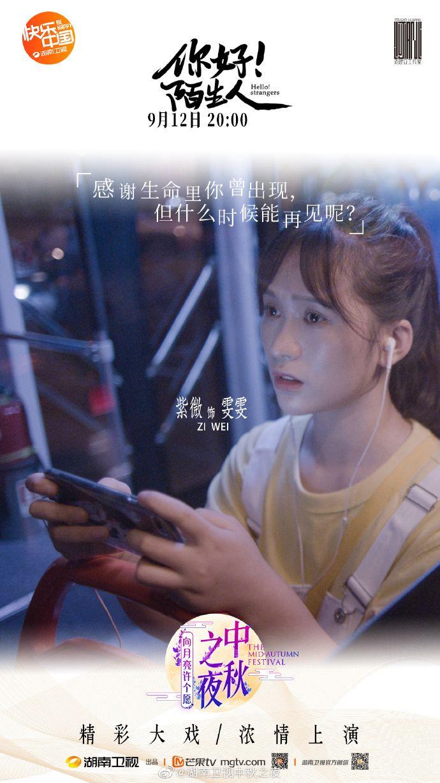 洪汪宝_2019湖南卫视中秋之夜《你好!陌生人》演员表+简介+海报 - 北京 ...