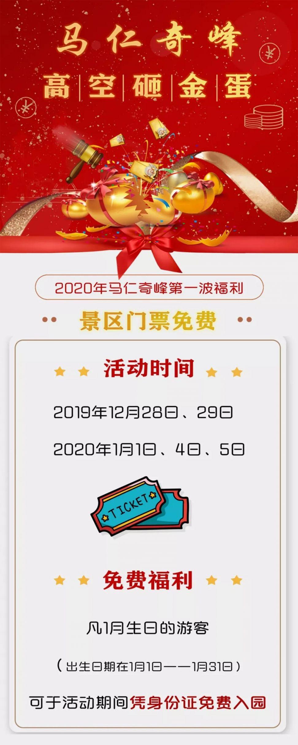 马仁奇峰2020年一月对哪些人免票