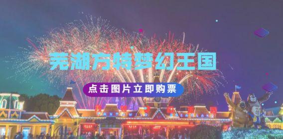 【芜湖】方特梦幻王国特惠成人夜场票,踏入东方梦幻乐园、体验世界科幻神奇