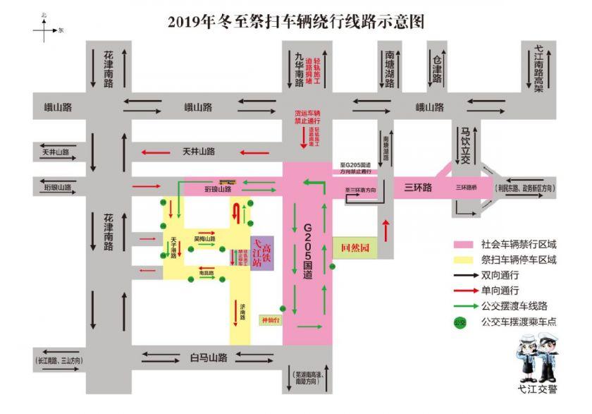 2019芜湖冬至祭扫交通规划