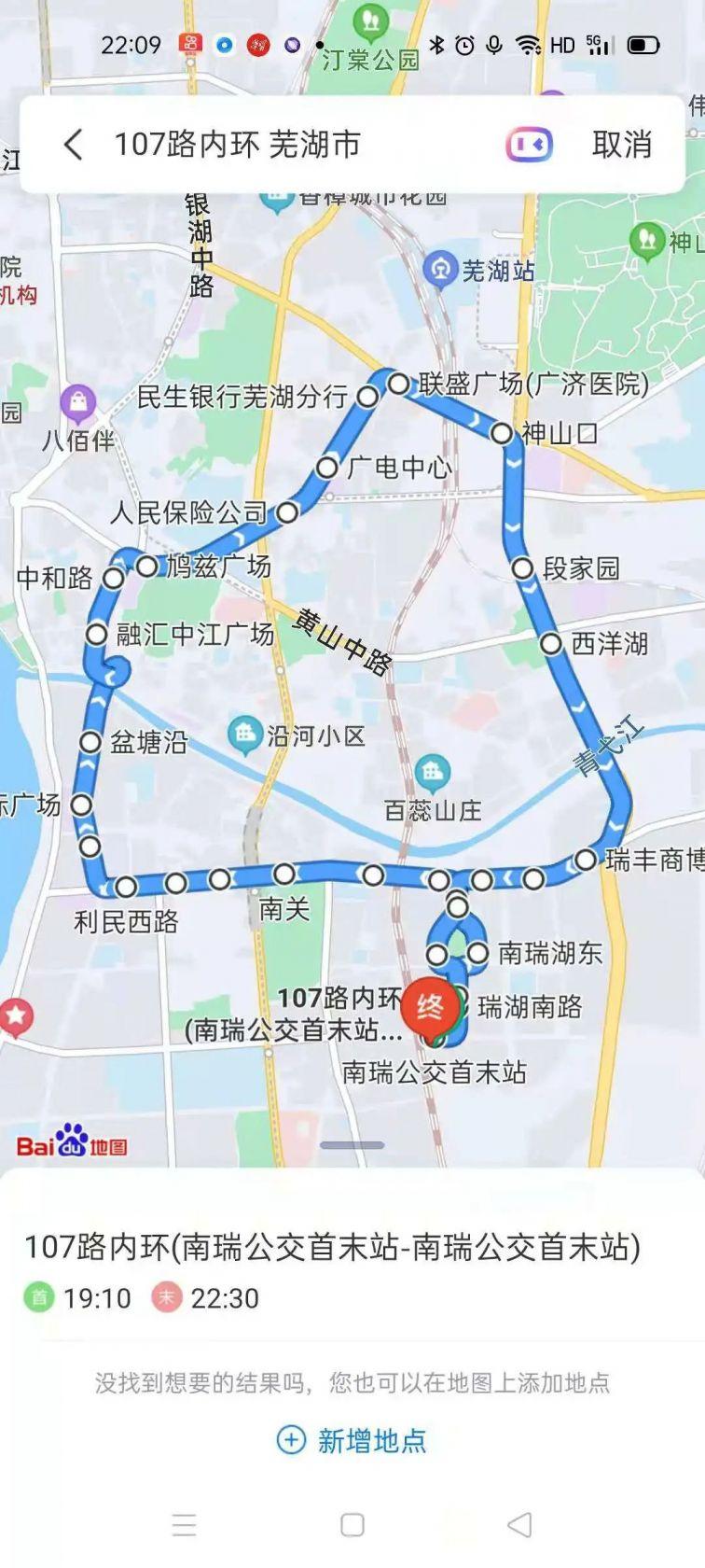 7月22日起蕪湖107(晚)路番號調整(路線站點+時間)
